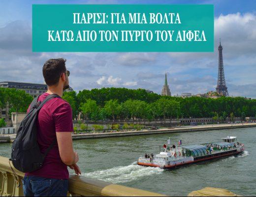 Παρίσι: Για μια βόλτα κάτω από τον Πύργο του Άιφελ