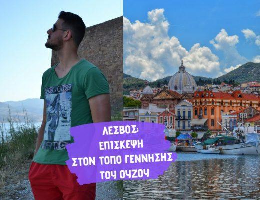 Λέσβος: Επίσκεψη στον τόπο γέννησης του ούζου
