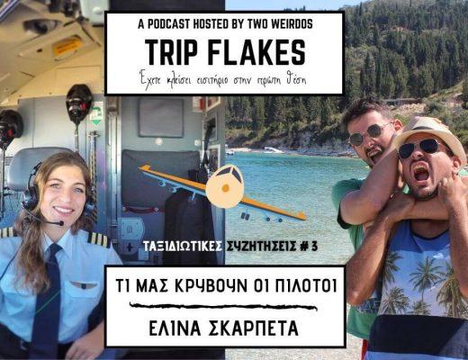 Τι μας κρύβουν οι πιλότοι: Ελίνα Σκαρπέτα