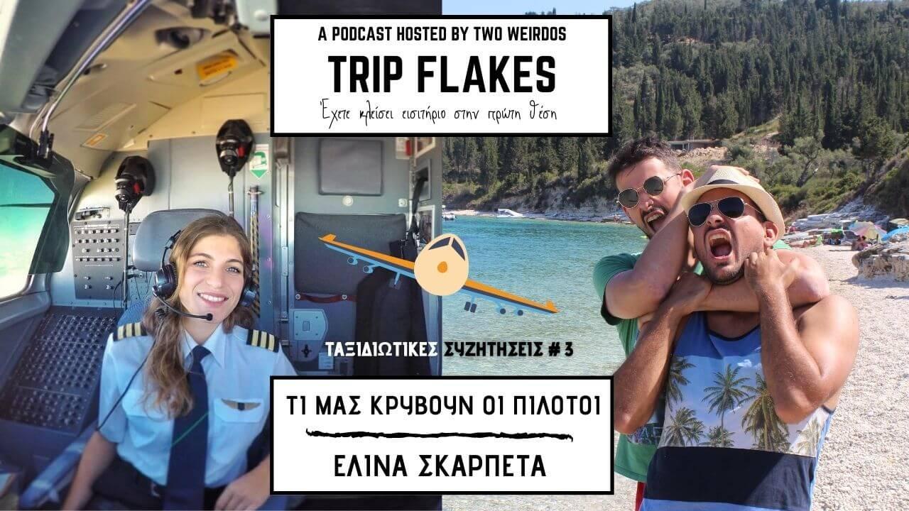 Podcast Trip Flakes με την πιλότο Ελίνα Σκαρπέτα