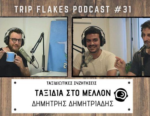 Συνέντευξη με τον Δημήτρη Δημητριάδη για τα ταξίδια στο μέλλον